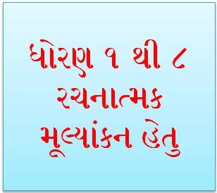Std 1 thi 8 Rachnatmak Mulyankan Hetu Download PDF