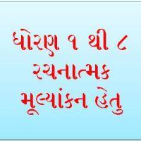 Std 1 thi 8 Rachnatmak Mulyankan Hetu