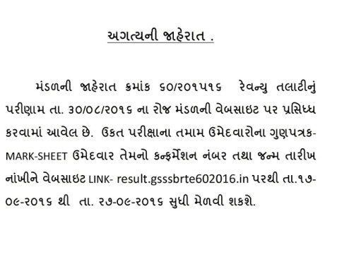 result.gsssbrte602016.in GSSSB Revenue Talati Mark Sheet