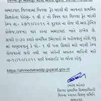 Ahmedabad Jilla Fer Ektarfi Badli Camp 2016