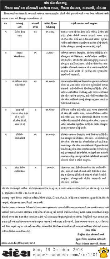 District Health Society Arvalli Recruitment 2016