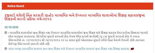 GSERB Shikshan Sahayak Vandha arji Notification 2016