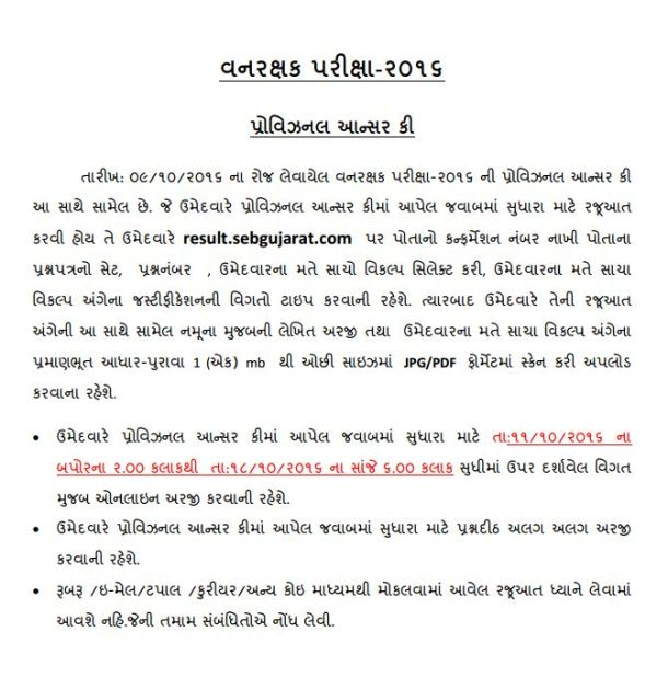 Gujarat Forest Guard Provisional Answer Key 2016