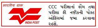 VNSGU CCC Registration 2016