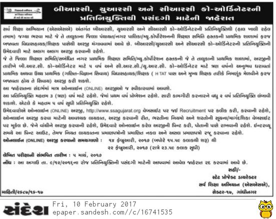 BRC URC CRC Recruitment 2017