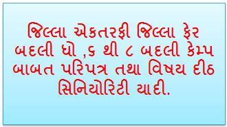 Aravalli jillafer Badli Seniority List & Camp Date