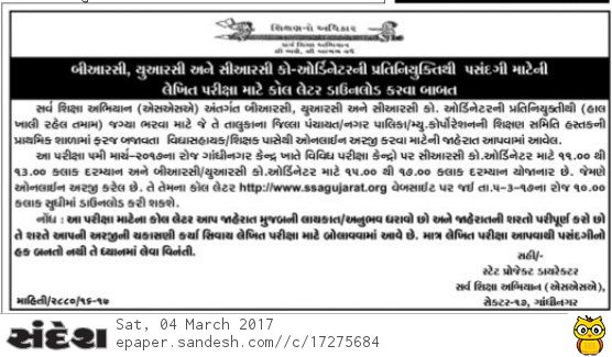CRC BRC URC Call Letter 2017 Notification