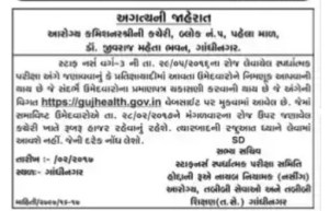 Staff Nurse Waiting List Document Verification 2017