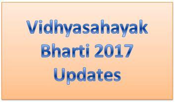 Vidhyasahayak Bharti 2017 Updates live