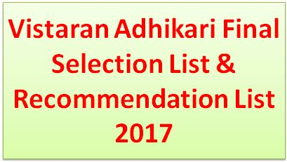 Vistaran Adhikari Final Selection List 2017
