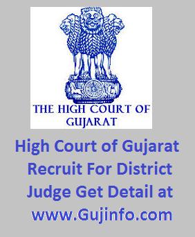Gujarat High Court Recruitment 2017