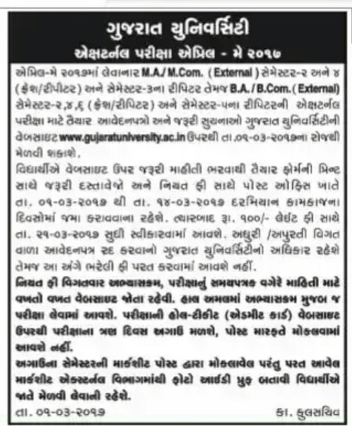 Gujarat University Exam Form Online