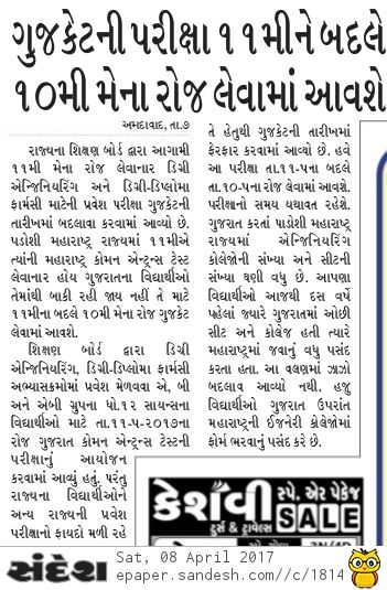 gujcet 2017 new exam date