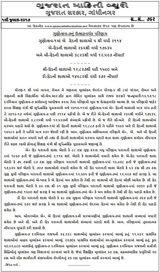 gunotsav result press note