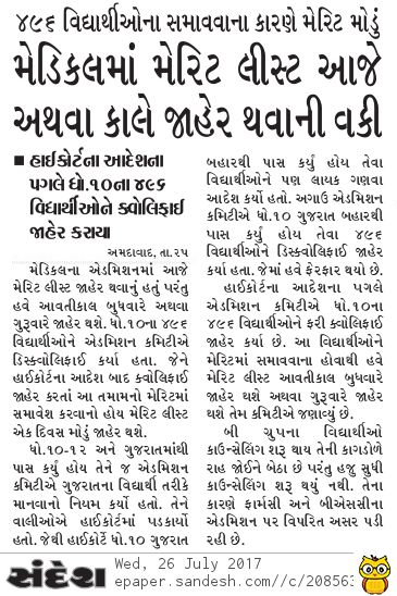 medguj.nic.in merit list 2017