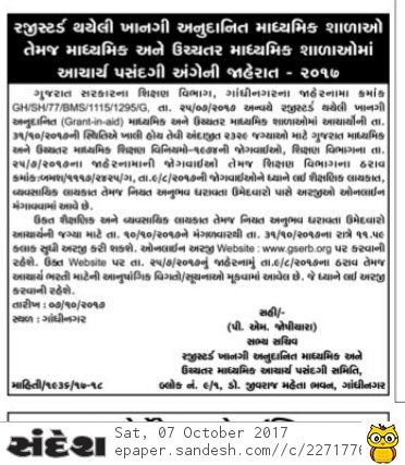 gserb.org Principal Recruitment notification