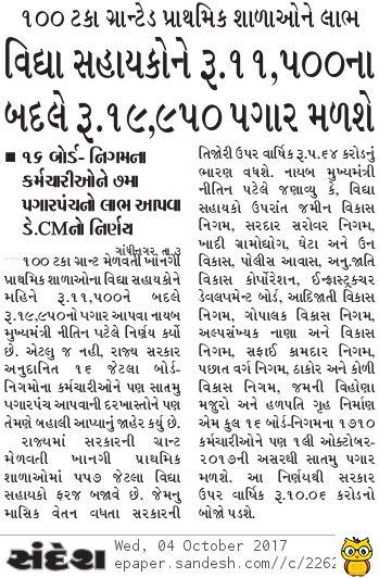 vidhyasahayak fix pay case news
