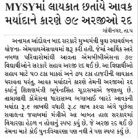 mysy 2018-19