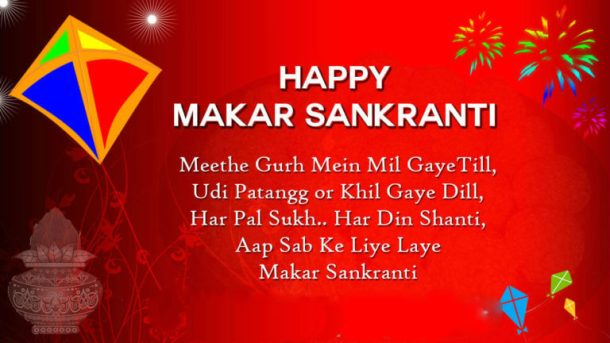 Happy Makar Sankranti Images 2018 for whatsapp and Facebook