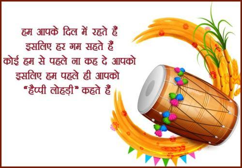 happy lohri shayari in hindi