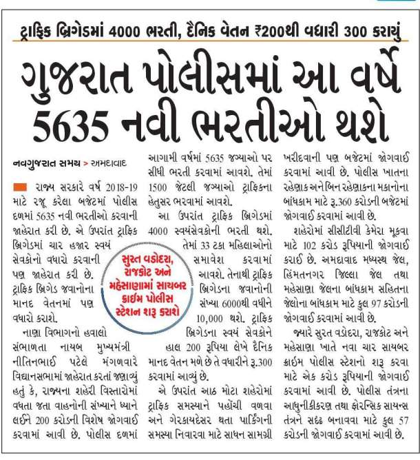 gujarat police bharti 2018 news