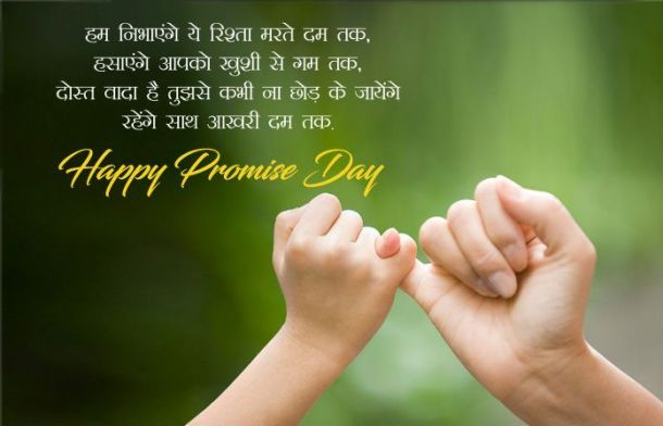 Love is the happiness of today, and promise of tomorrow. So, this warm note comes to you, to say that you are my life. Happy Promise Day!