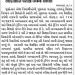Shikshak Sajjata kasoti news