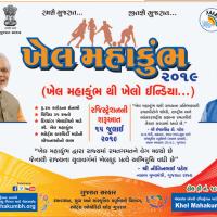 Khel Mahakumbh 2019