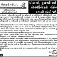 SSA Gujarat BRC URC CRC Recruitment
