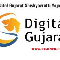 Digital Gujarat Shishyavrutti Yojana
