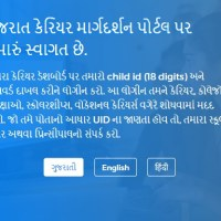 Gujarat Career Portal