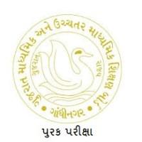 GSEB SSC HSC Purak Pariksha
