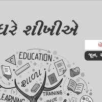 Ghare Shikhiye Book Solution