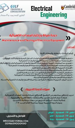دورة صيانة المعدات الكهربائية