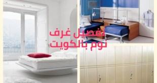 تفصيل غرف نوم بالكويت