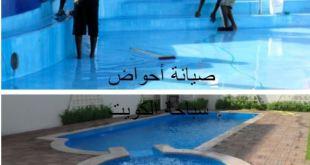 صيانة أحواض سباحة الكويت