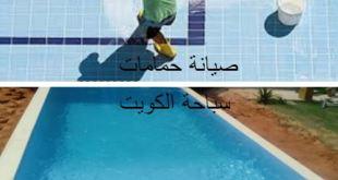 صيانة حمامات سباحة الكويت