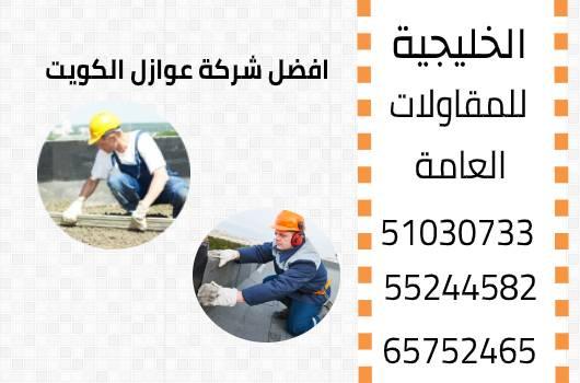 افضل شركة عوازل الكويت