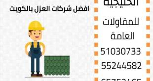 افضل شركات العزل بالكويت
