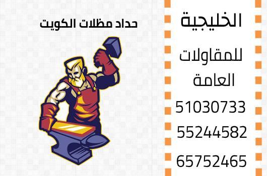 حداد مظلات الكويت