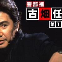 古畑任三郎の動画を無料視聴!ドラマをフル高画質で見る方法はコレ!
