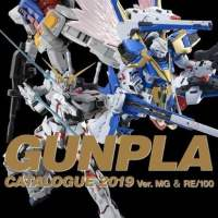 gunpla-catalogue-2019