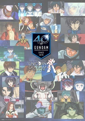 Gundam 40th special movie