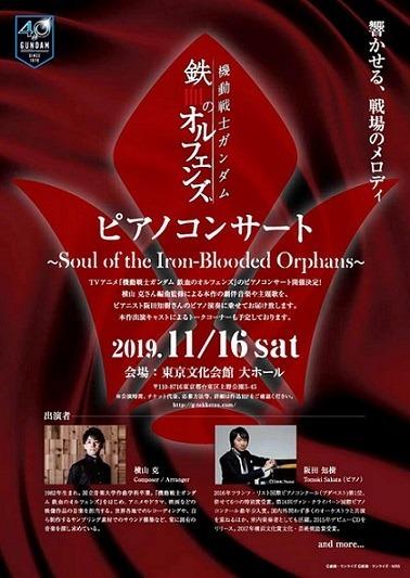 IBO Concerto per pianoforte