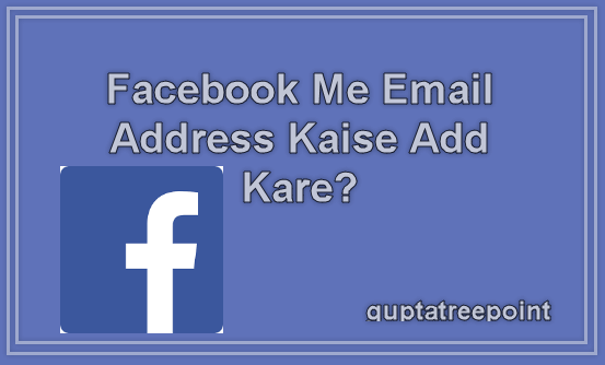 Facebook me email address kaise add kare