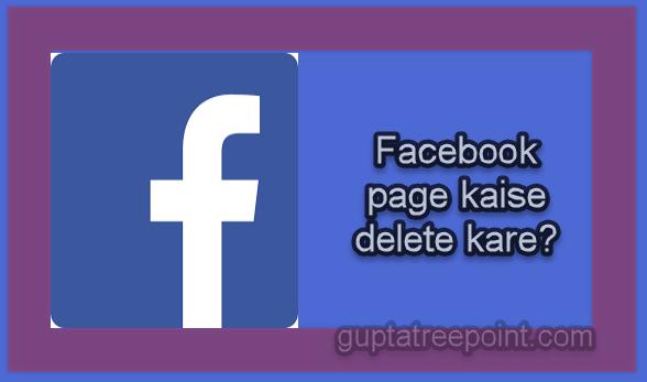 facebook page ko delete kaise kare