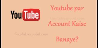 Youtube account kaise banaye