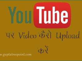 YouTube पर Video कैसे Upload करें