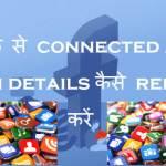 Facebook se connected apps login details kaise remove kare