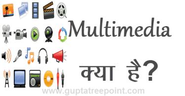 Multimedia kya hai